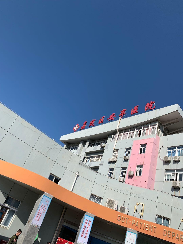上海市嘉定区安亭医院