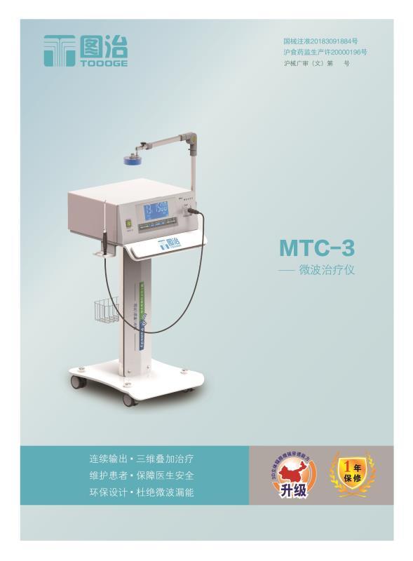 微波治疗仪(用途)